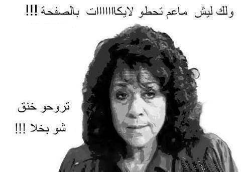 صور مضحكة صور ضحك مصرية