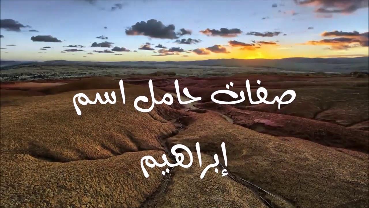 معنى اسم إبراهيم