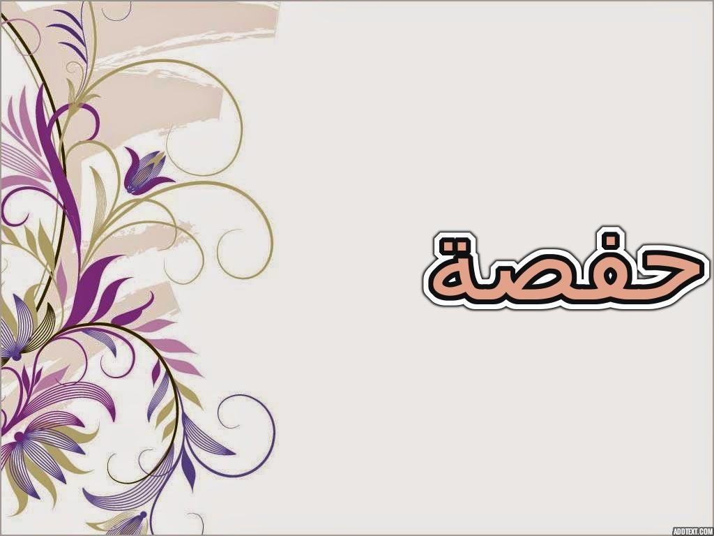 أسرار معنى اسم حفصة Hafsa وصفاتها الشخصية موقع مصري