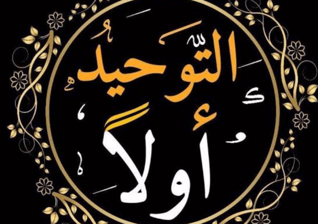 تعريف التوحيد ومفهومه لغة واصطلاح ا موقع مصري