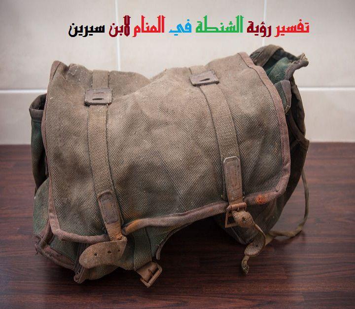 5905a96413cea تفسير رؤية الشنطة في المنام لابن سيرين • موقع مصري