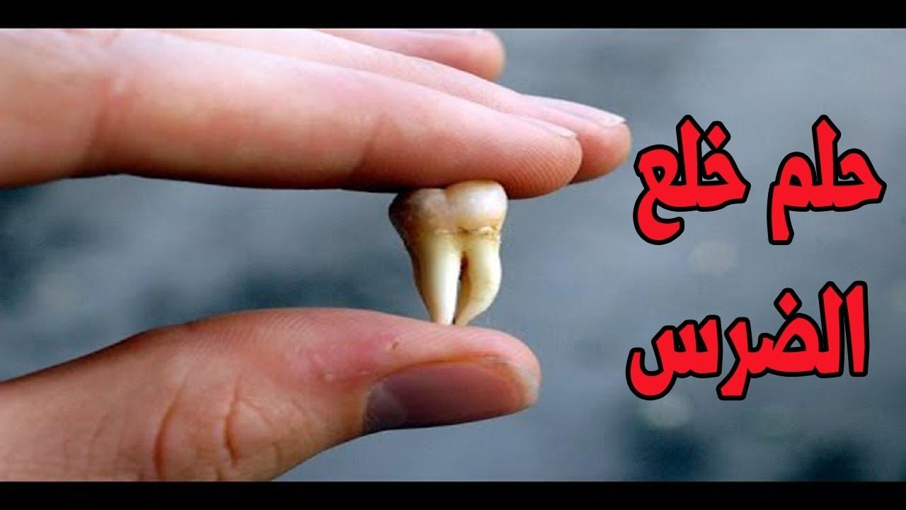 أكثر من 100 تفسير لرؤية خلع الضرس في المنام لابن سيرين ولكبار الفقهاء موقع مصري