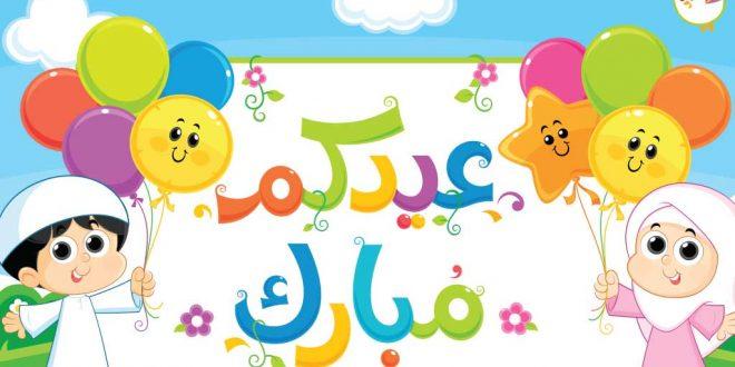 أفضل موضوع تعبير عن العيد موقع مصري
