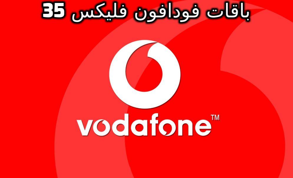 تعرف على جميع باقات فودافون فلیکس 35 وكيفية الإشتراك موقع مصري