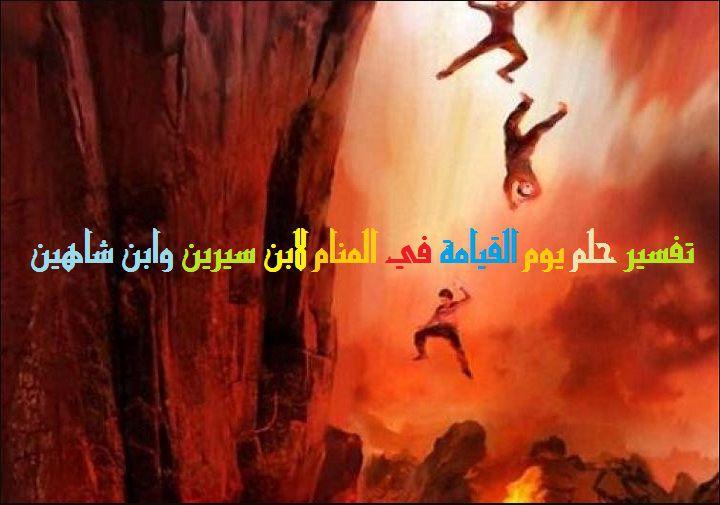 تفسير حلم يوم القيامة في المنام لابن سيرين وابن شاهين موقع مصري