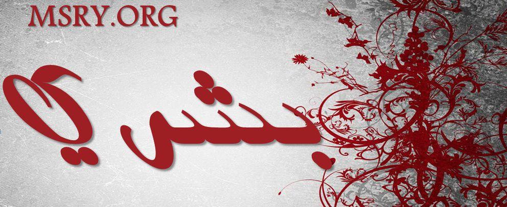 اسم بشرى مزخرف باللغة العربية