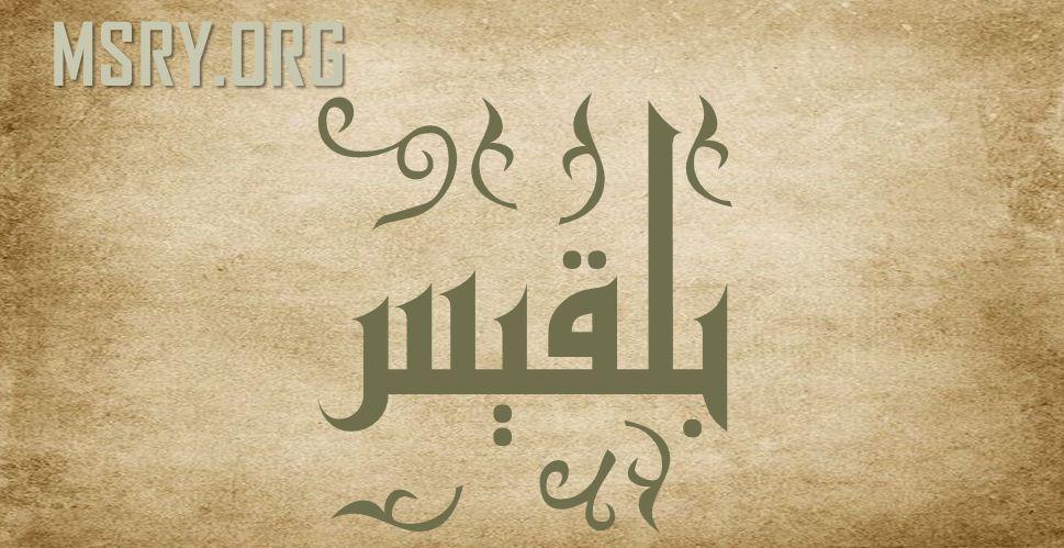 معنى اسم بلقيس في اللغة العربية