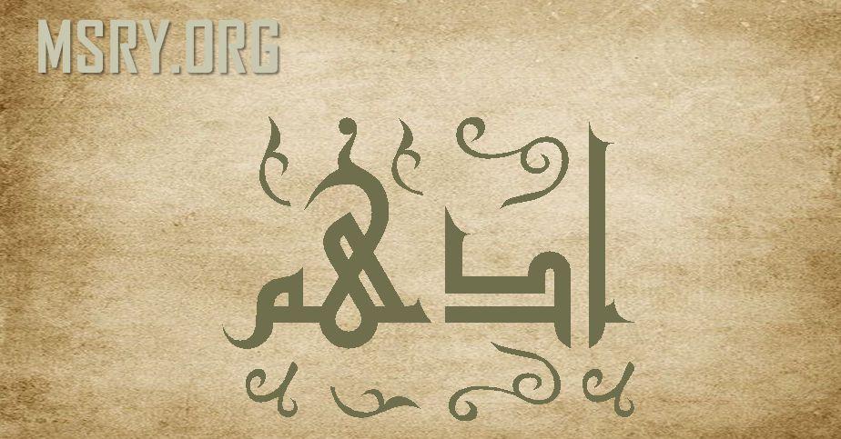 ما لا تعرفه عن معنى اسم أدهم Adham في اللغة وعلم النفس موقع مصري