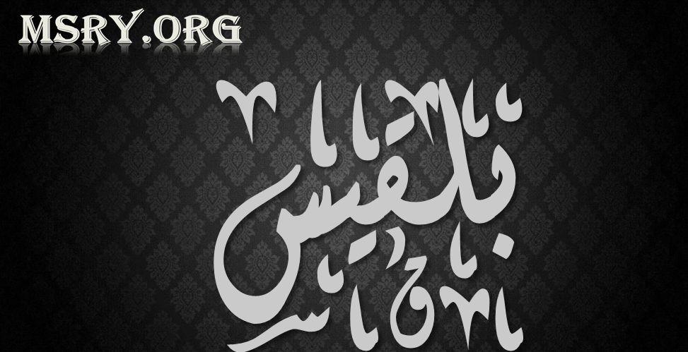 أسرار عن معنى اسم بلقيس Balqis في القرآن وعلم النفس موقع مصري