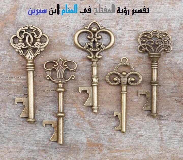 تفسير رؤية المفتاح في المنام لابن سيرين وابن شاهين موقع مصري