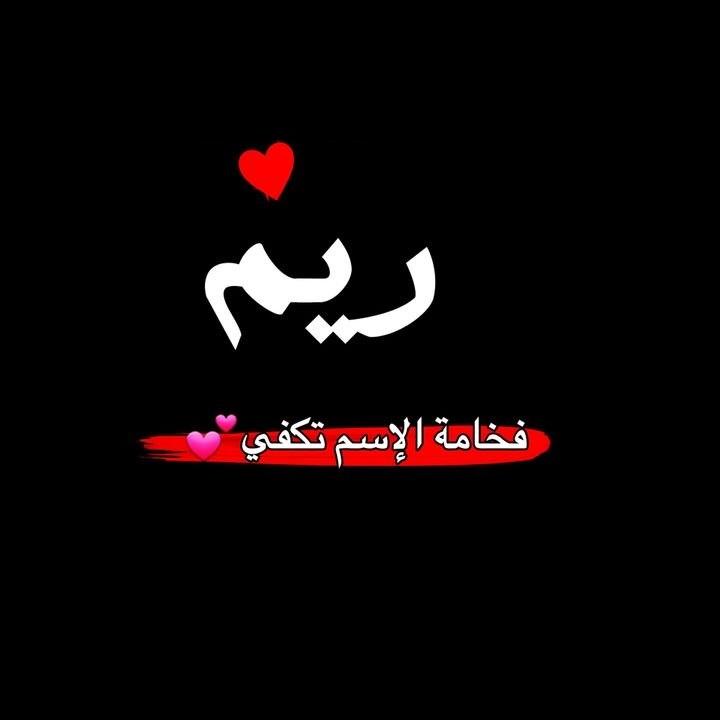 أسرار عن معنى اسم ريم Reem في علم النفس وصفاتها موقع مصري