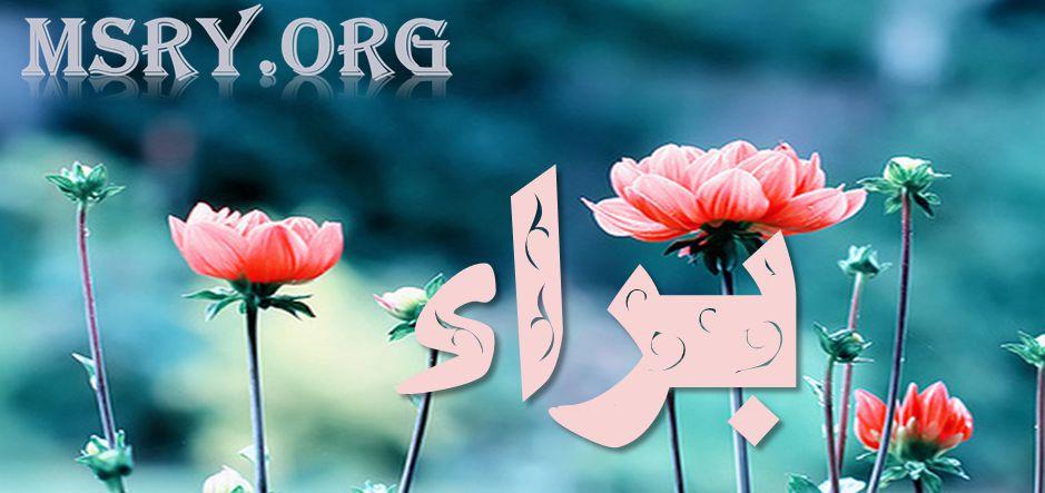 اسم براء مزخرف باللغة العربية