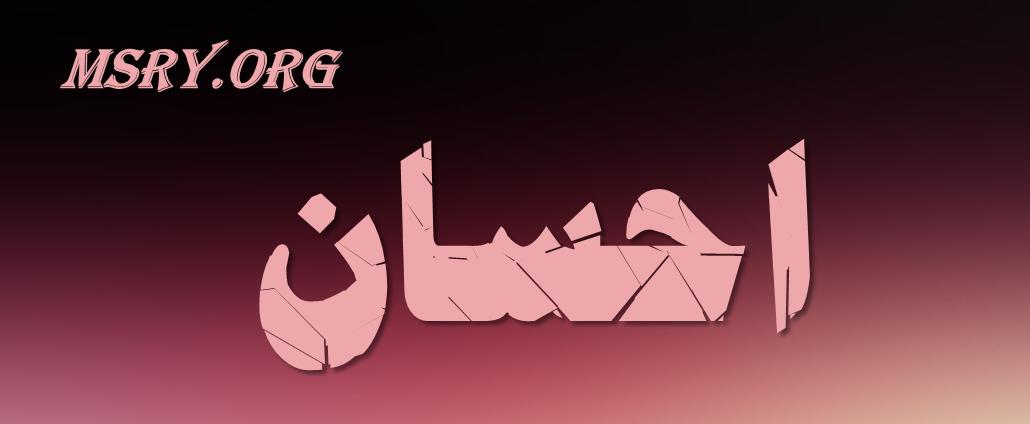 اسم إحسان