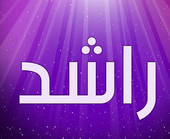 صور عن اسم راشد