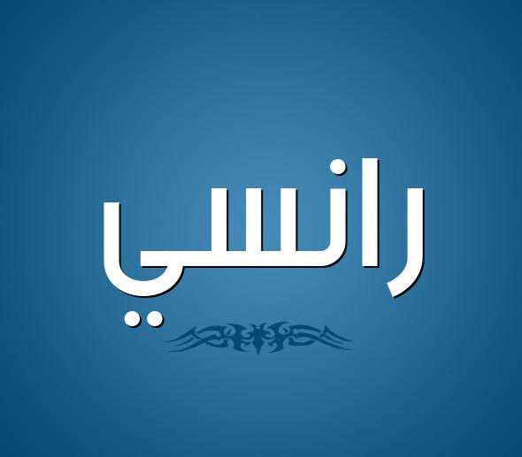الجديد في معنى اسم رانسي Rance وصفاتها الشخصيته موقع مصري