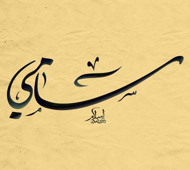 صور عن اسم سامى ومعناه في اللغة العربية