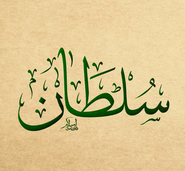 صور عن اسم سلطان