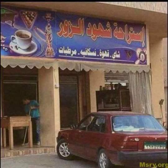 صور مضحكة صور ضحك مصرية صور مضحكة 2017 funny-images-040
