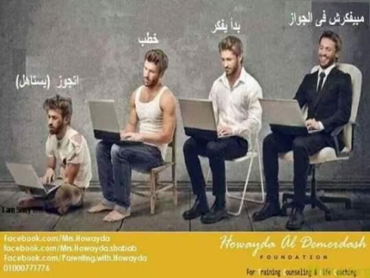صور مضحكة صور ضحك مصرية صور مضحكة 2017 funny-images-071