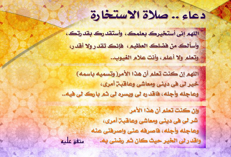 كيفية صلاة الاستخارة واهميتها في تغيير حياتك للافضل موقع مصري