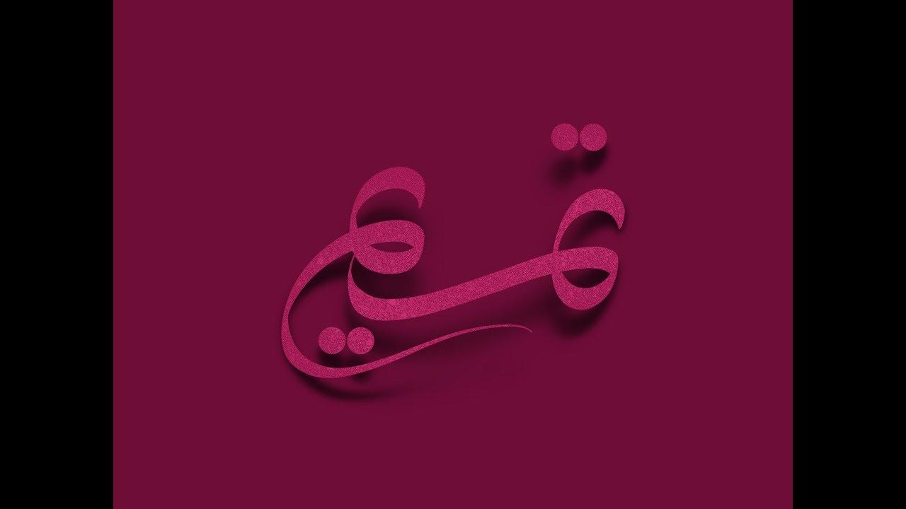 شخصيات تُعرّف اسم تميم في الوطن العربي