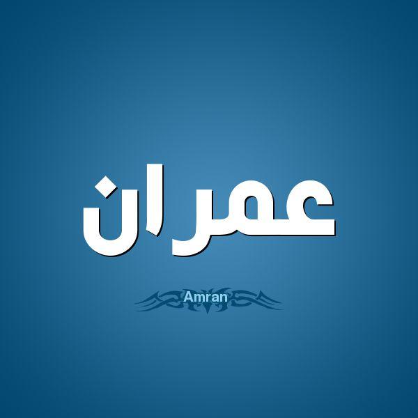 معنى اسم عمران وصفاته