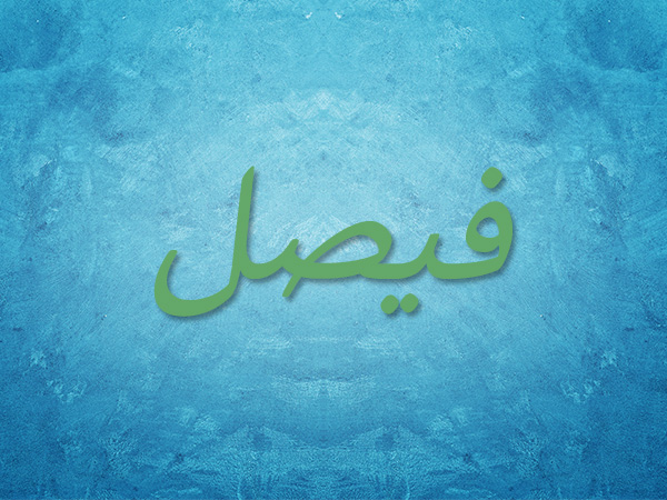 أسرار عن معنى اسم فيصل Faisal في علم النفس وصفاته موقع مصري