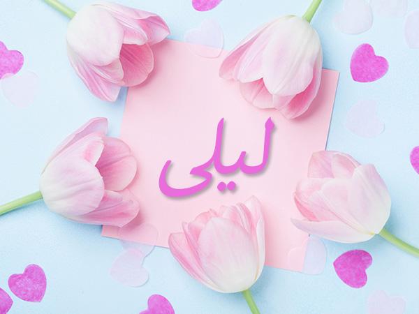 معنى اسم ليلى في الإسلام