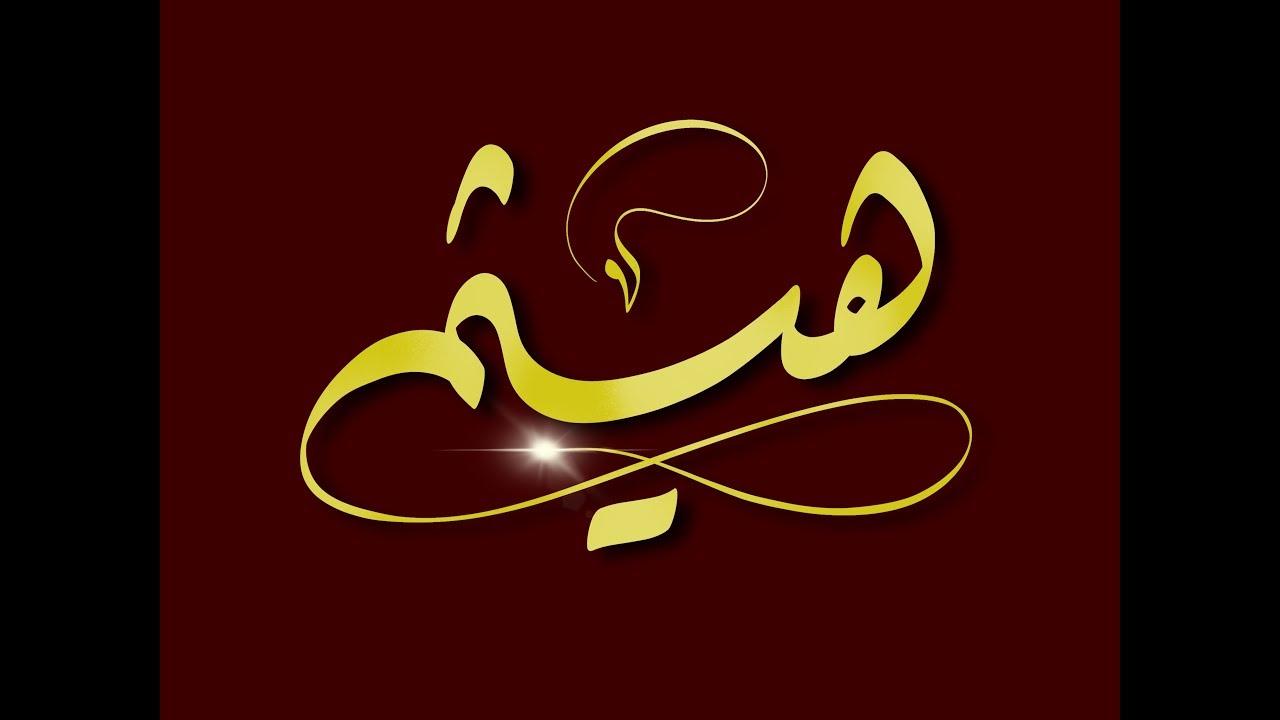 معنى اسم هيثم في القرآن الكريم وعلم النفس موقع مصري