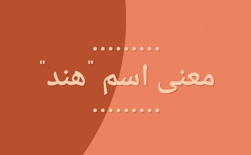معنى اسم ه ند في الإسلام وصفات شخصيتها موقع مصري