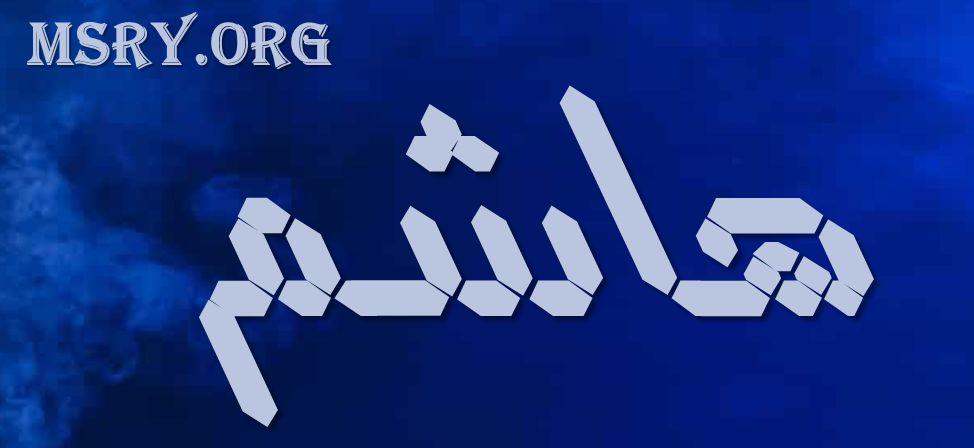 معنى اسم هاشم
