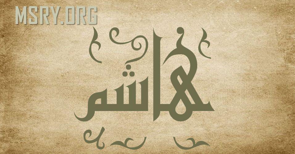 معنى اسم هاشم وصفاته