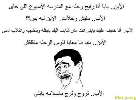 نکت مصریة نکات مضحکة نکت