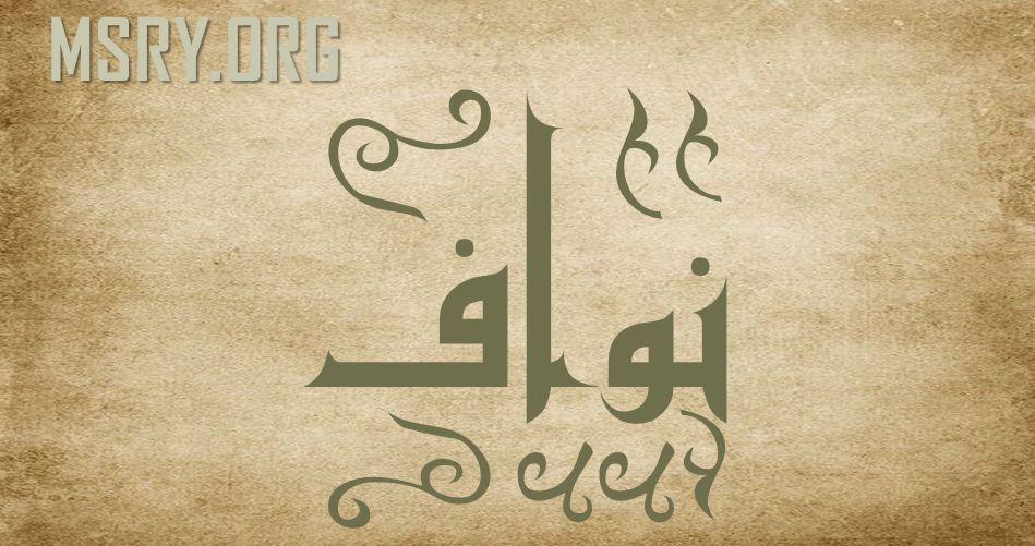 أسرار عن معنى اسم نواف Nawaf في علم النفس والإسلام موقع مصري