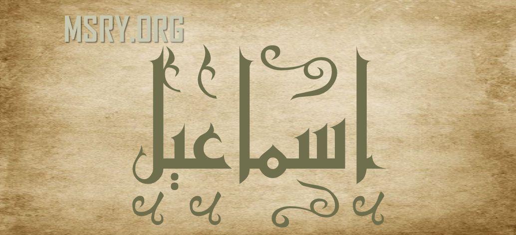 معنى اسم إسماعيل