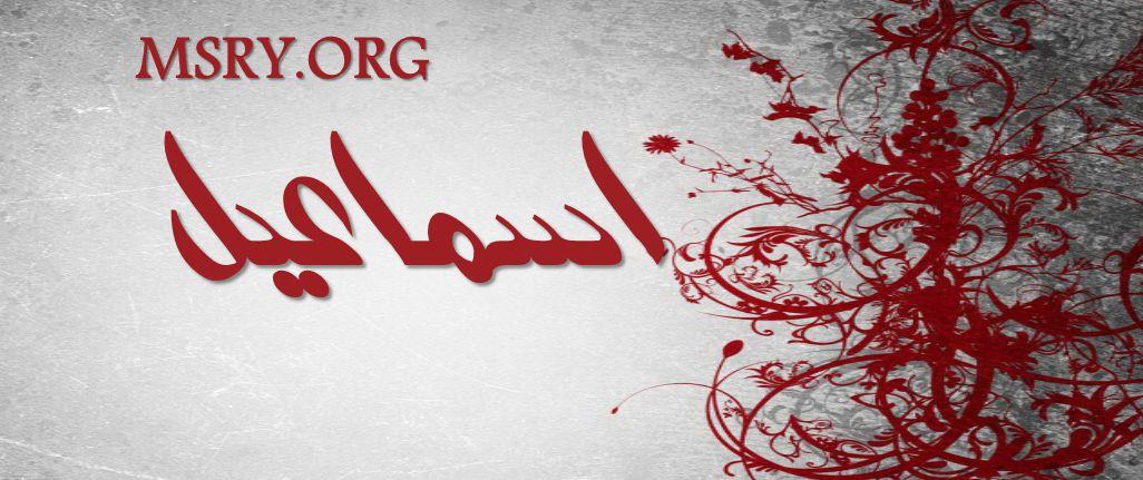 اسم إسماعيل باللغة العربية
