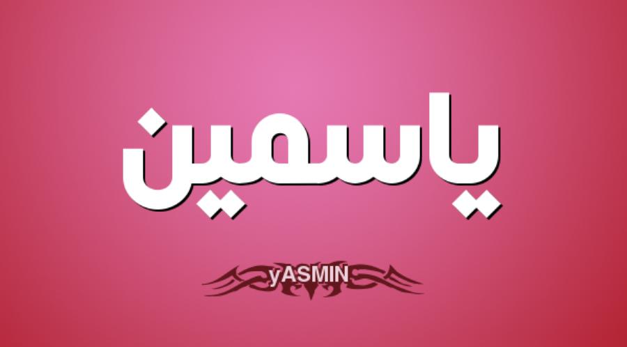 معنى اسم ياسمين