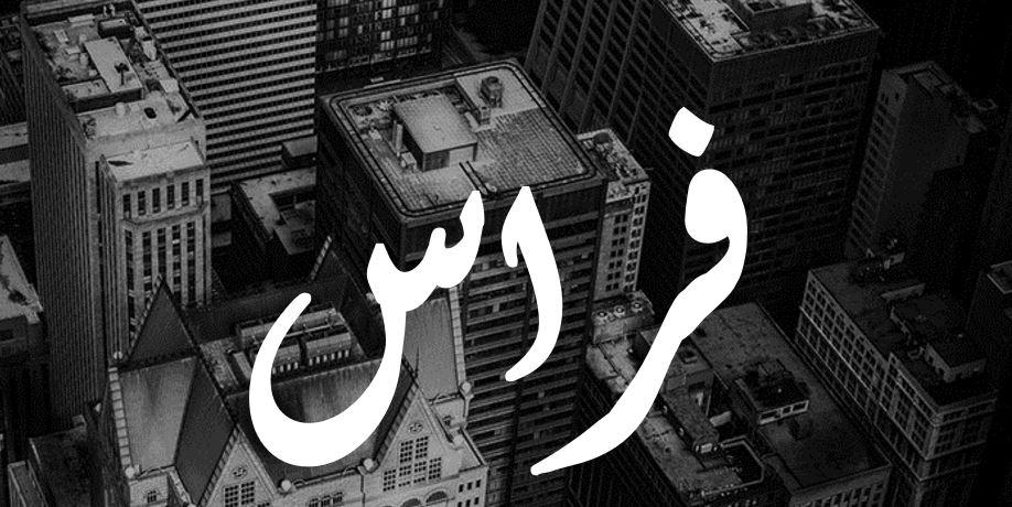 معنى اسم فراس في المعجم
