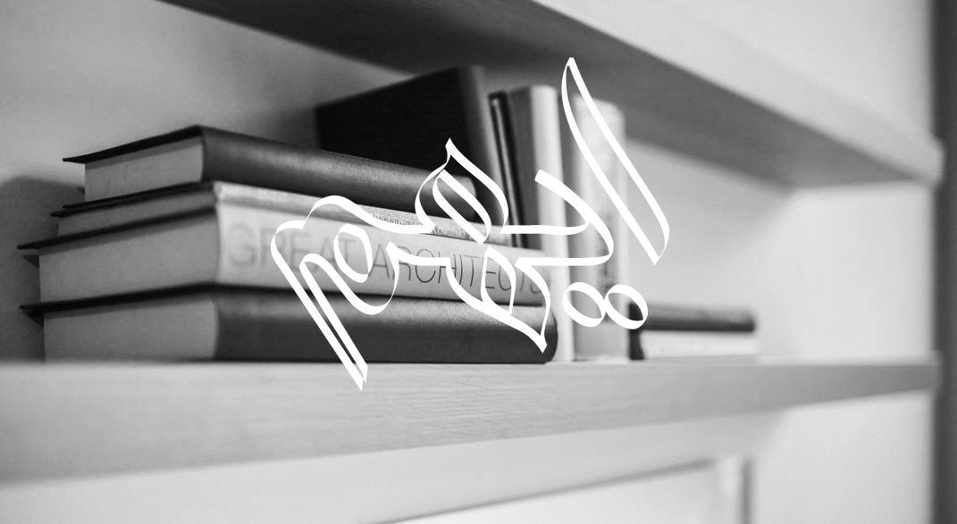 معنى اسم أيهم في اللغة العربية