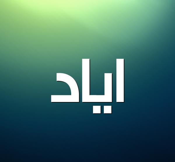 معنى اسم إياد