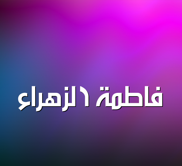 معنى اسم فاطمة الزهراء في اللغة العربية موقع مصري