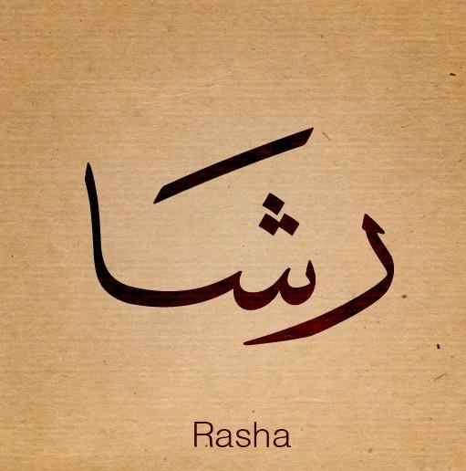 معنى اسم رشا