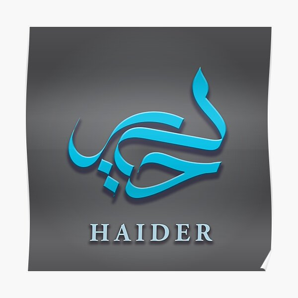 معنى اسم حيدر