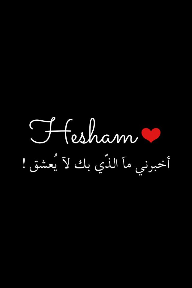 معنى اسم هشام