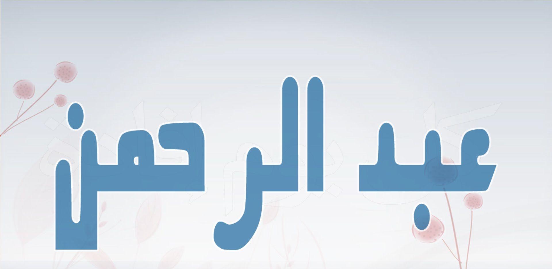 اسم عبد الرحمن