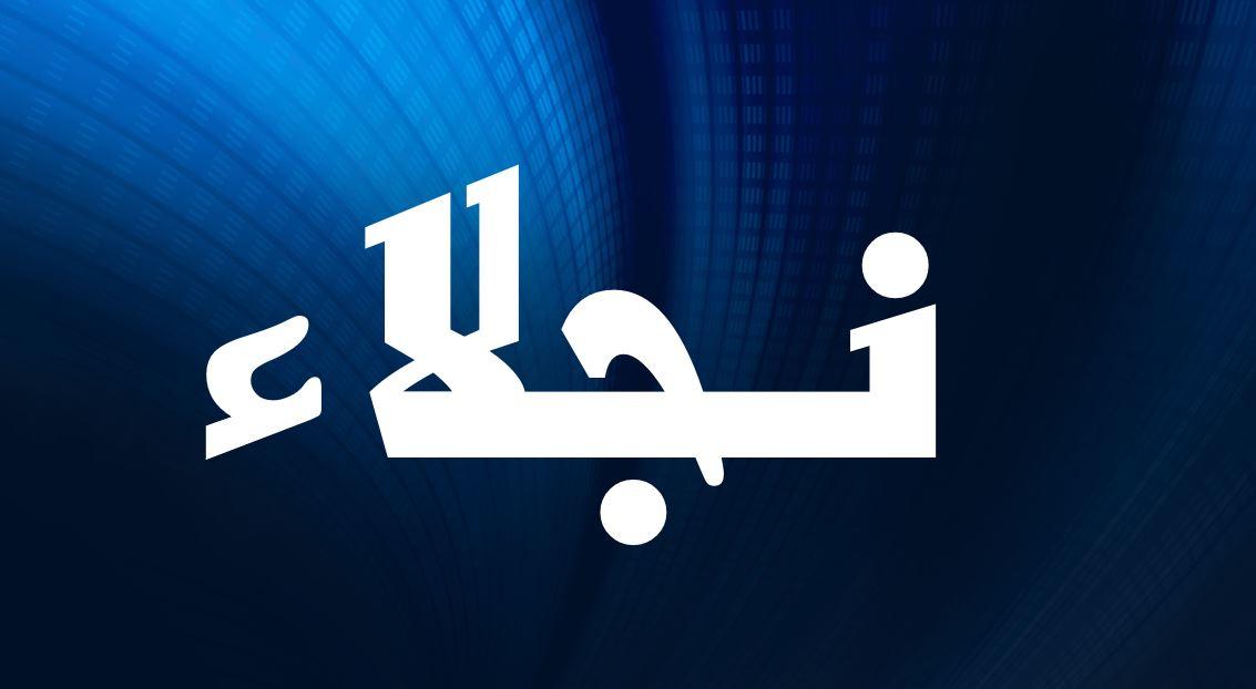 اعرف معنى اسم نجلاء Naglaa وأسرار عن صفاتها الشخصية موقع مصري