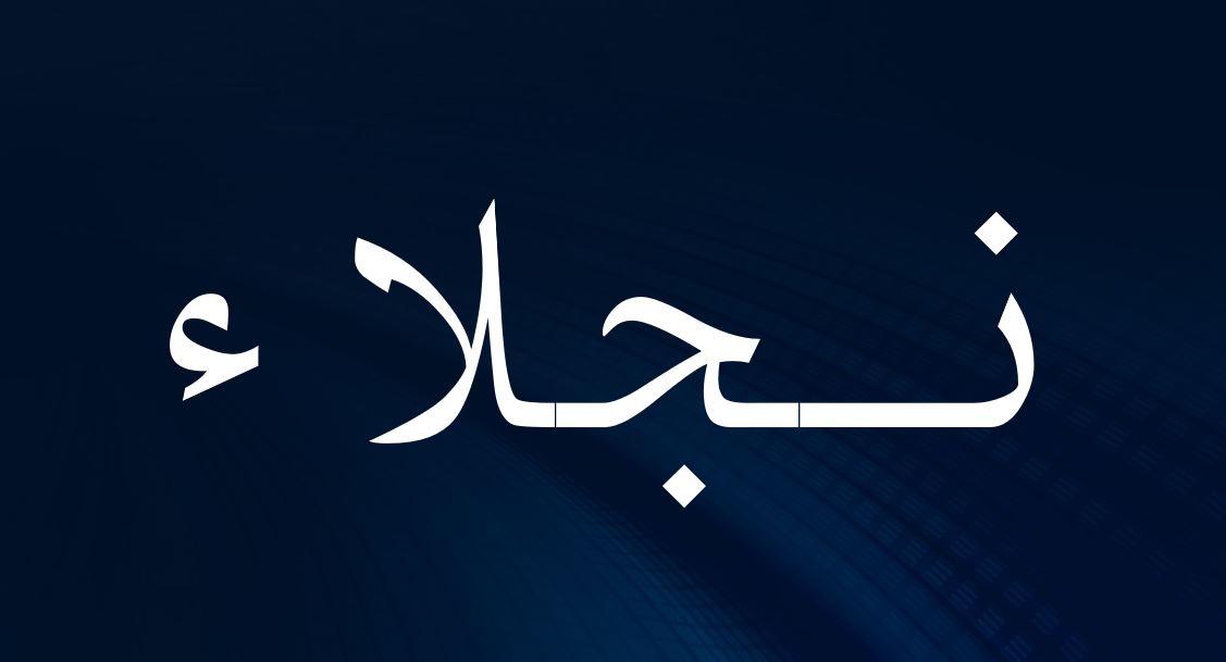 معنى اسم نجلاء