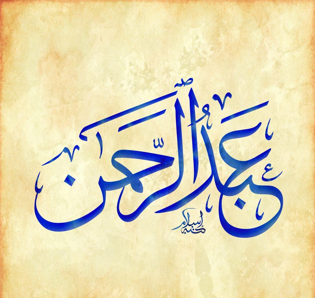 ما هو معنى اسم عبد الرحمن في الإسلام موقع مصري