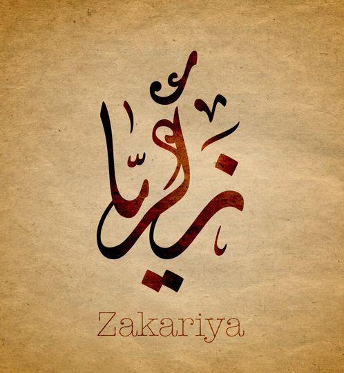 معنى اسم زكريا في اللغة العربية