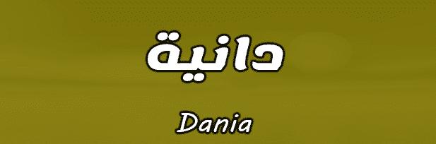 اسم دانية